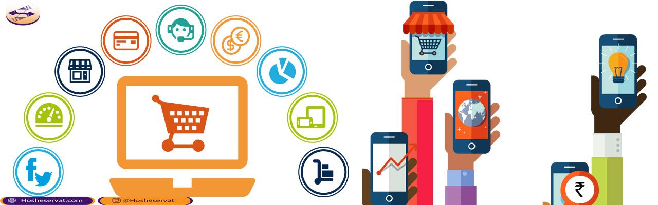 تجارت الکترونیک نیاز دنیای امروز