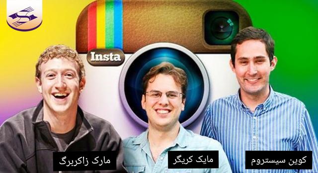 سازندگان اینستاگرام