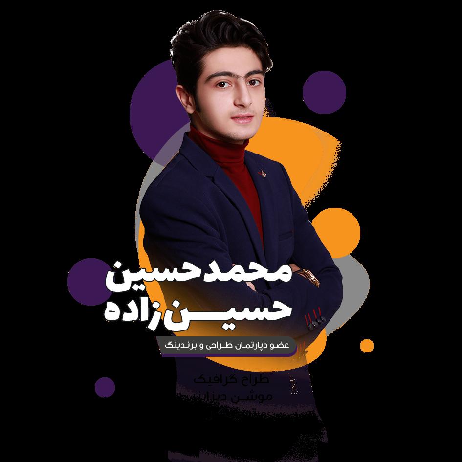 محمدحسین حسین زاده