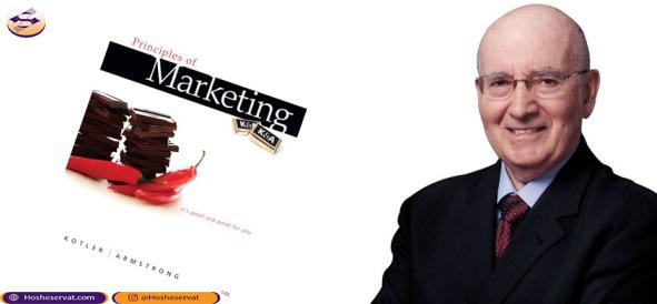 فیلیپ کاتلر/ بازاریابی