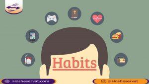 عادات خوب و بد