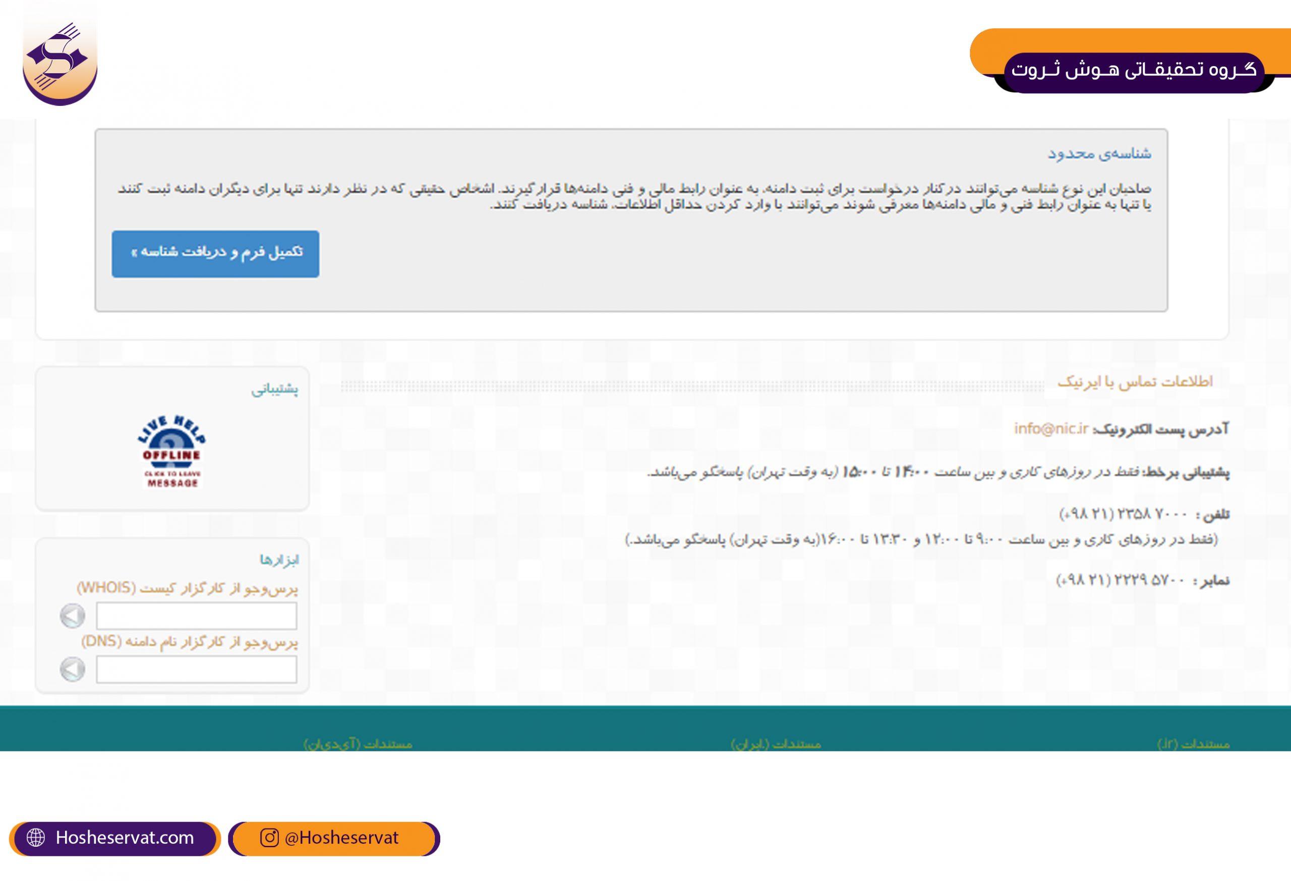 انواع حوزه ها در دامنه ایرانی