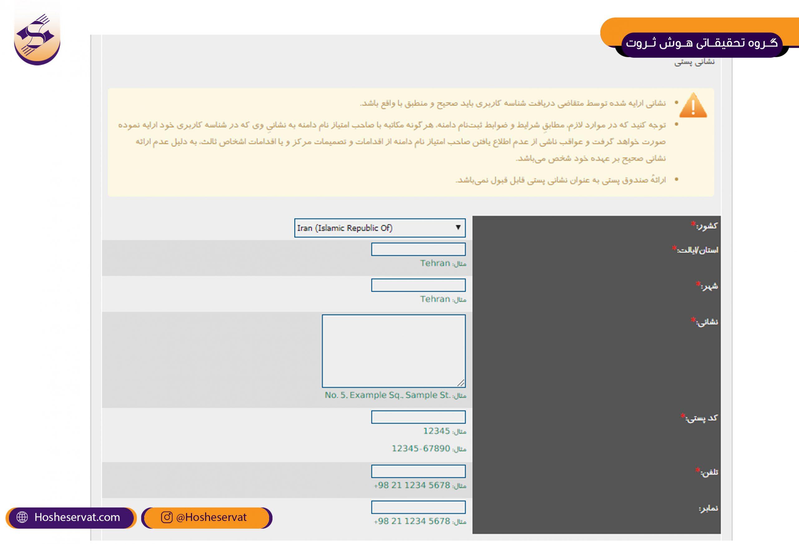 ثبت اطلاعات شخصی در ایرنیک