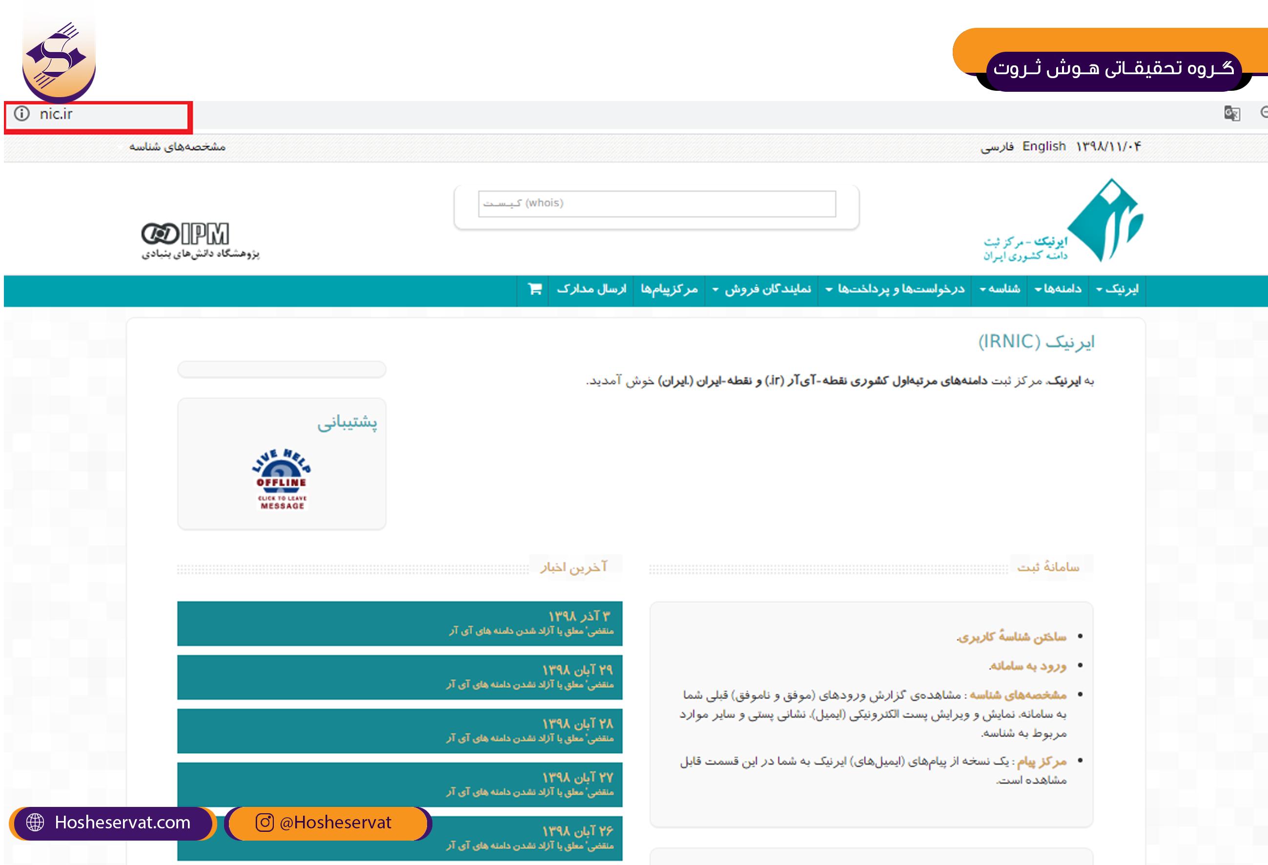 ورود به سایت ایرانیک