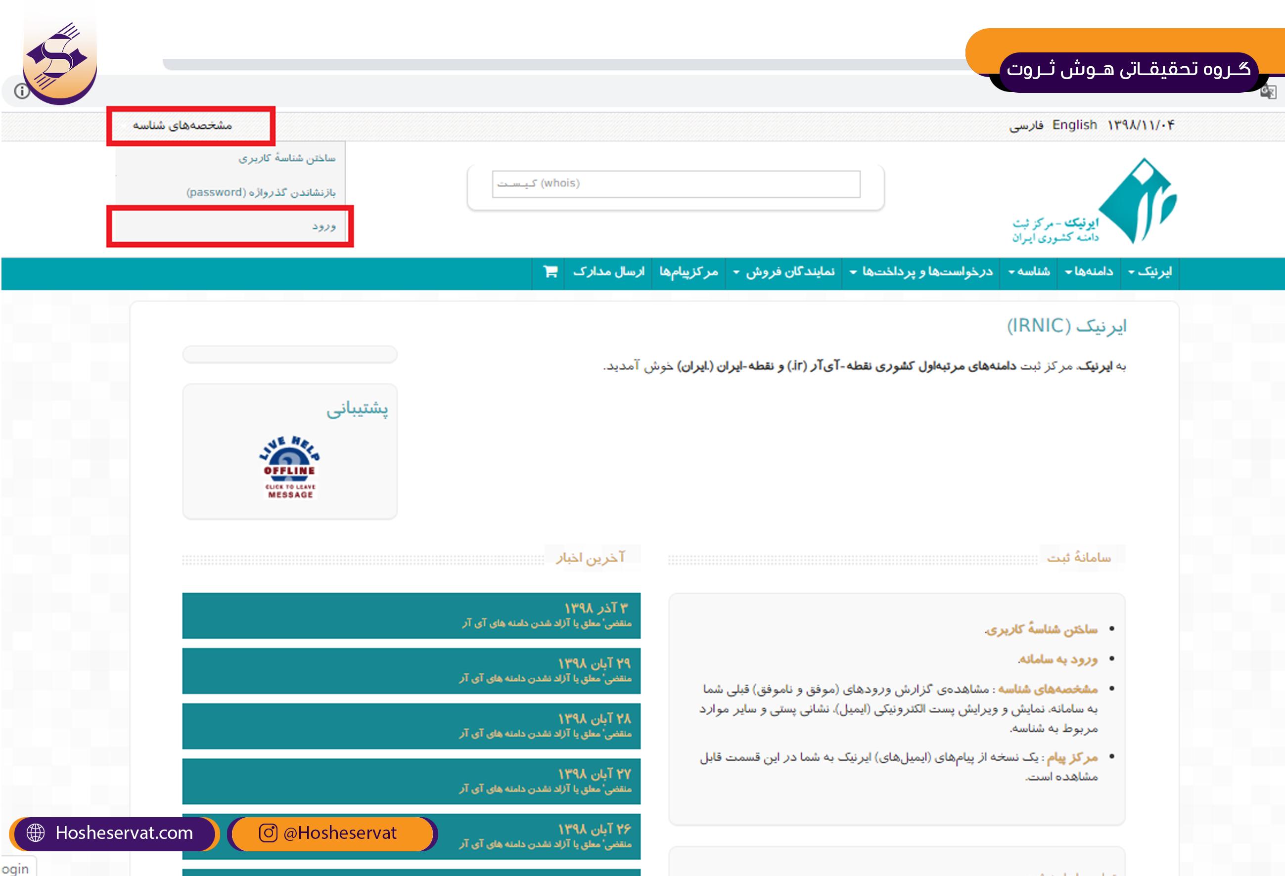 ثبت نام در سایت ایرانیک