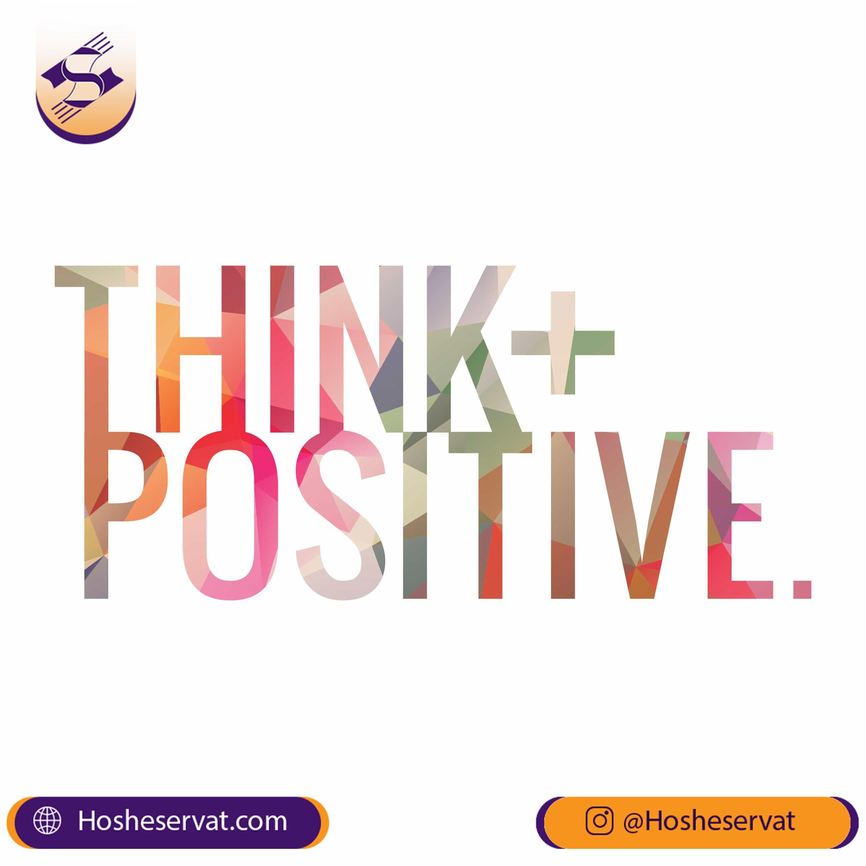 مثبت اندیشی