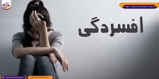 تعریف افسردگی