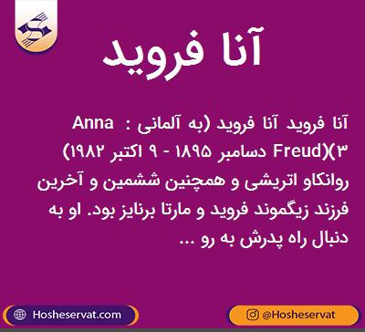 آنا فروید