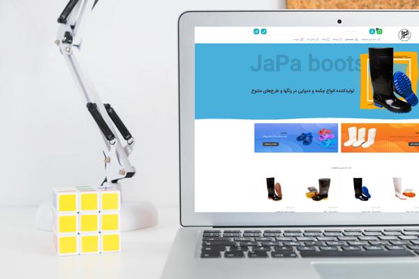 فروشگاه اینترنتی چکمه جاپا