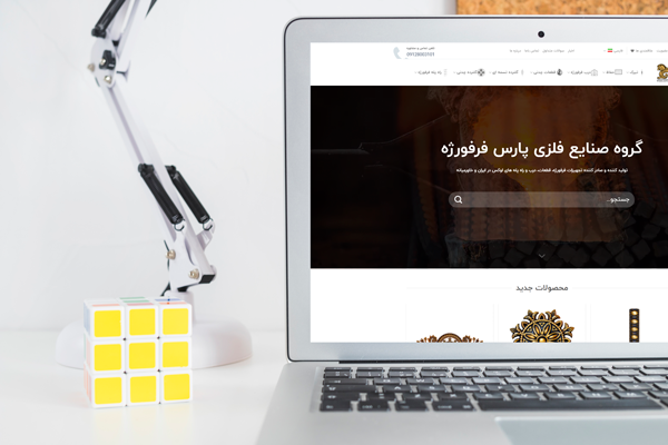 سایت شرکتی پارس فرفورژه