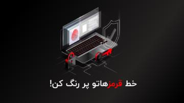 امنیت کاربردی