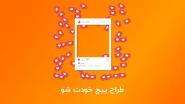 طراحی قالب اینستاگرام با موبایل